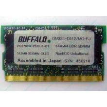 BUFFALO DM333-D512/MC-FJ 512MB DDR microDIMM 172pin (Новочебоксарск)
