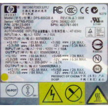 HP 403781-001 379123-001 399771-001 380622-001 HSTNS-PD05 DPS-800GB A (Новочебоксарск)