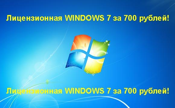 Недорогая лицензионная Windows 7 в Новочебоксарске, купить дёшево лицензионную Windows 7. Акция: распродажа Windows! (Новочебоксарск)